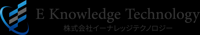 株式会社イーナレッジテクノロジー
