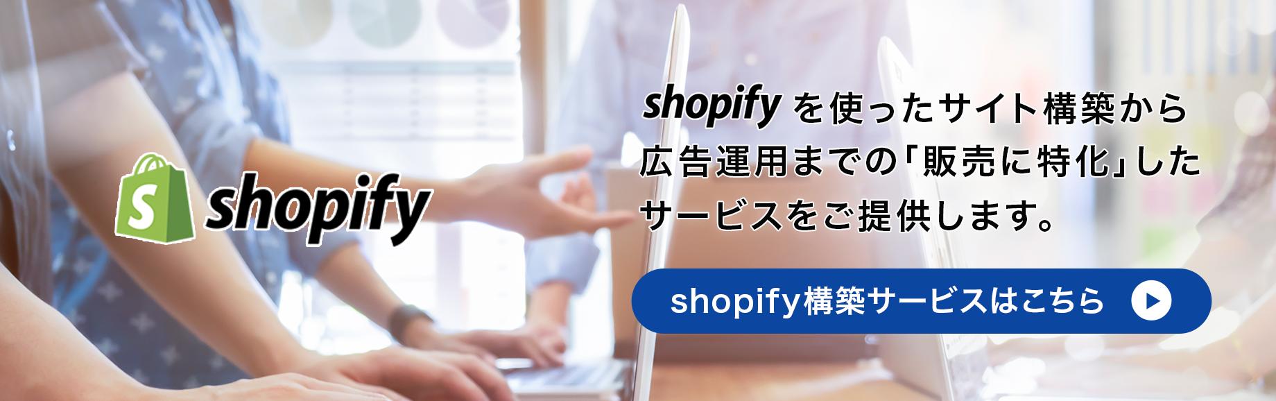 shopify構築サービスはこちら