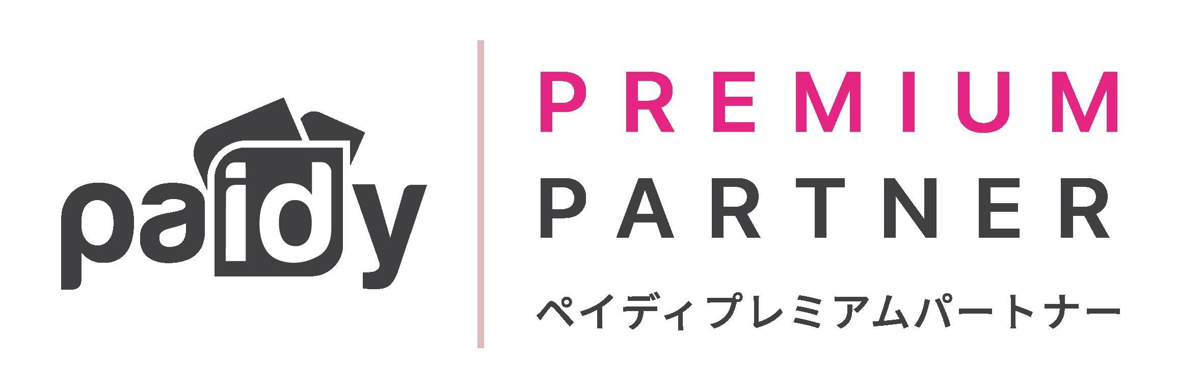 paidy PREMIUM PARTNER ペイディプレミアムパートナー
