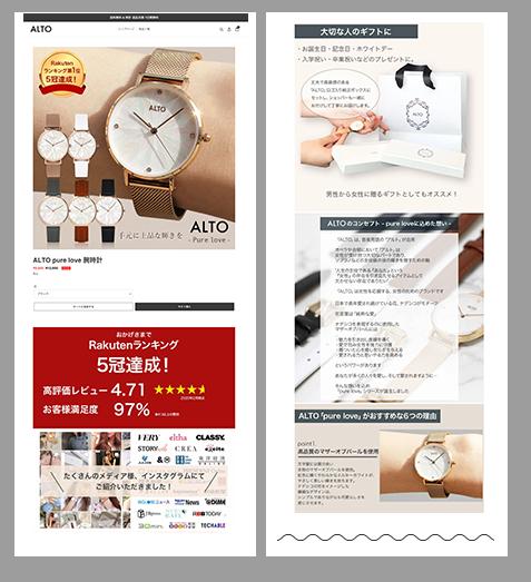 ALTO webサイト