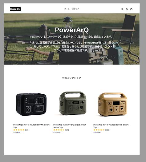 PowerArQ webサイト